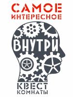 Квест-пространство ВНУТРИ — это квест комнаты в Харькове, от успешного всеукраинского проекта городских автомобильных квест игр — Quest.ua.